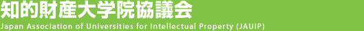 知的財産大学院協議会 Japan Association of Universities for Intellectual Property (JAUIP)